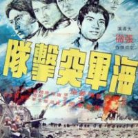 The Naval Commandos (1977)