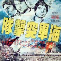The Naval Commandos (1977)