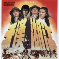 Magnificent Wanderers (1977)