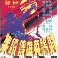 The Brave Archer Part II (1978)
