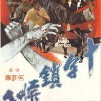 Shaolin Hand Lock (1978)