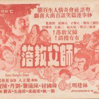 My Kung Fu Master (1978)