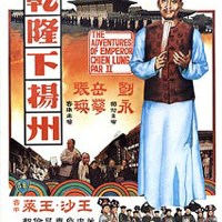 The Voyage of Emperor Chien Lung (1978)
