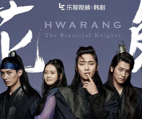 Hwarang the Beginning. Photo: KBS2