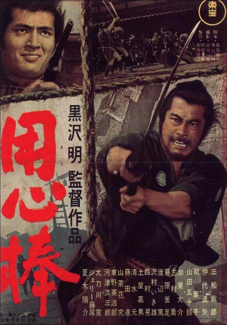 Japanese poster of Yojimbo