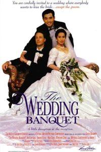 The-wedding-banquet-1993-poster