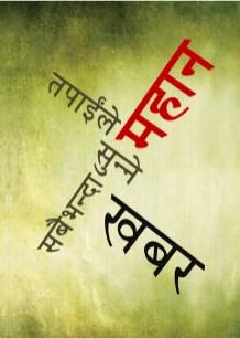 NepaliPrintable Tract