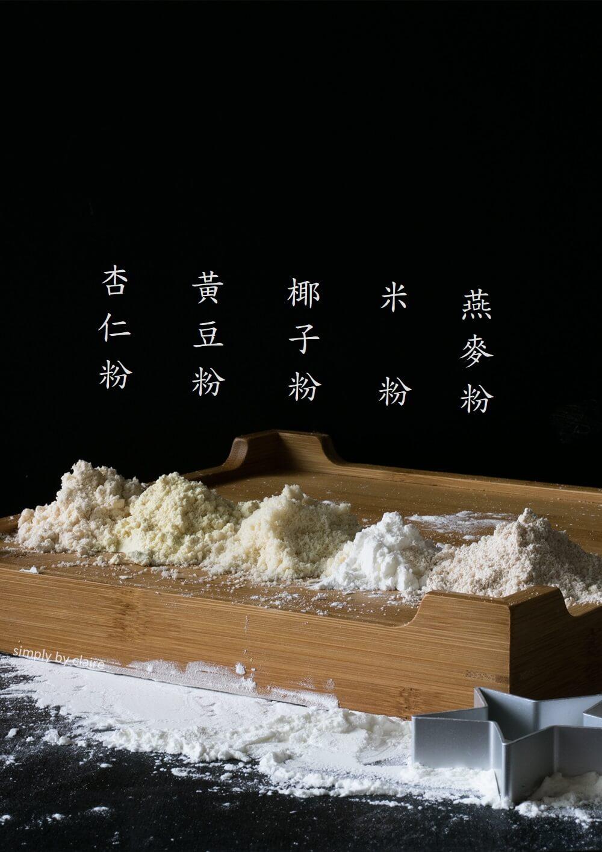 無麩質烘焙所使用的粉類