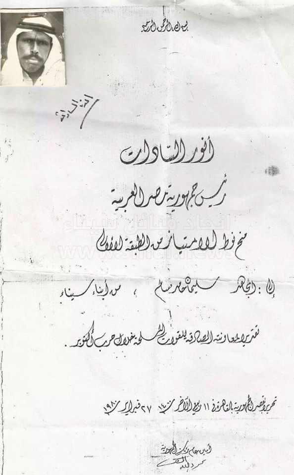 المجاهدالحاج سليمان حامدالعرادي من مجاهدي سيناء