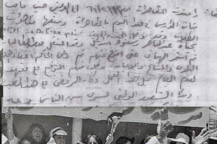 بنات سيناء ومظاهره تاريخيه ضد الاحتلال الاسرائيلي لسيناء