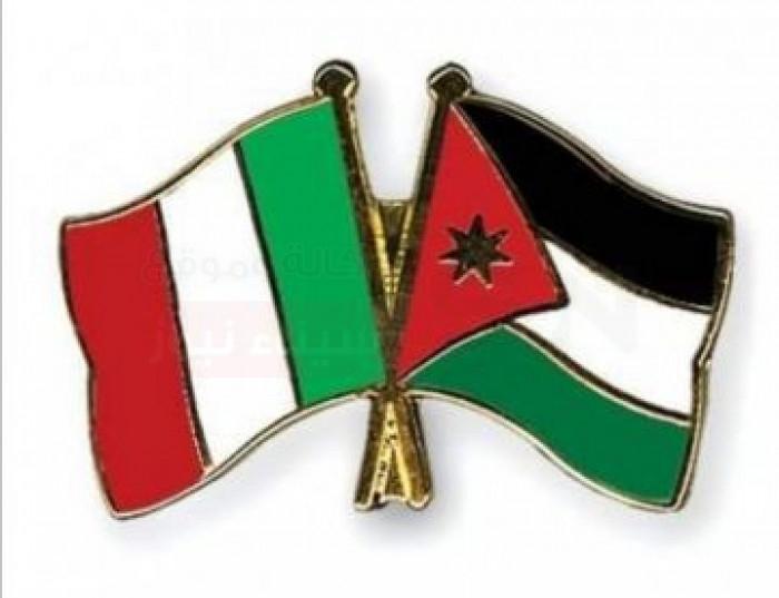 إيطاليا تقدم برنامج مساعدات للأردن بقيمة 235 مليون يورو
