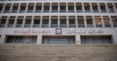 مصرف لبنان يدعو الحكومة اللبنانية إلى إقرار خطة لترشيد الدعم