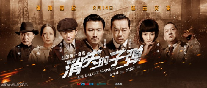 Image result for 《消失的子弹》