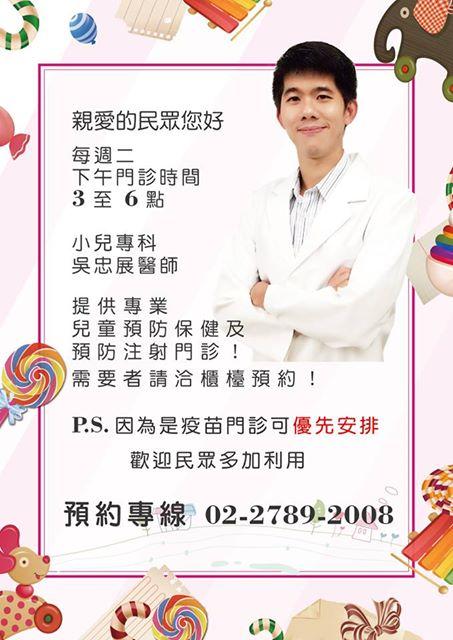 【診所公告】兒童預防保健及預防注射門診 開放預約 歡迎粉絲朋友們多加利用~~