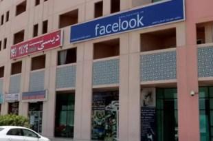 Insólito: Facebook demanda a peluquería de Dubai