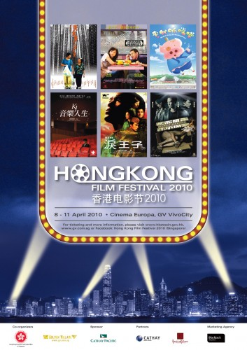 HK Film A2 Poster FAp.ai