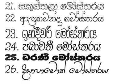 Download basic_font_pack2_02 » Free Sinhala Fonts - සිංහල අකුරු