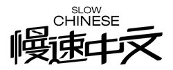 slow_chinese