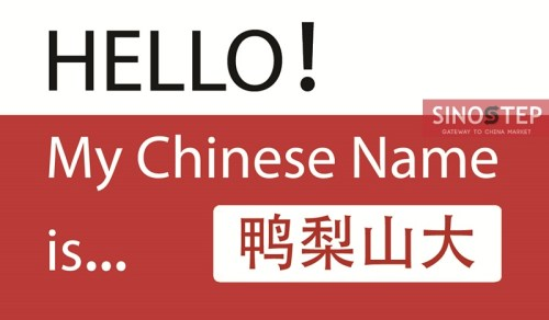Get A Chinese name
