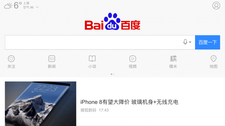 New Policy Change to Open Your Baidu Advertising Account