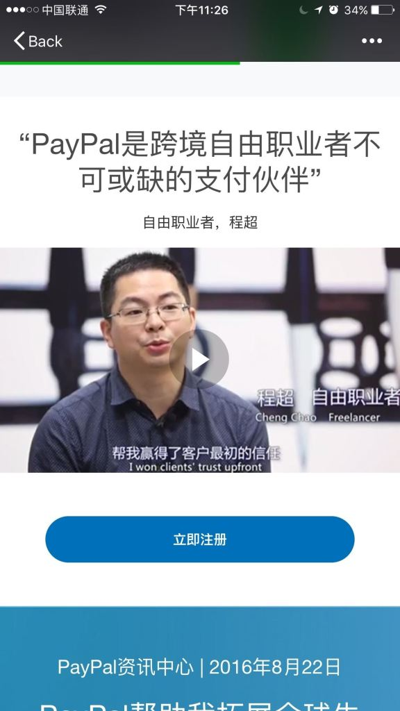 Chao's interview video in Paypal China Merchants' Homepage