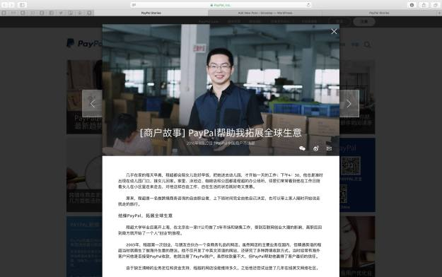 Chao's startup story and his successful use of Paypal