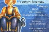 KONKURS - Ilustracije o Sremskoj Mitrovici