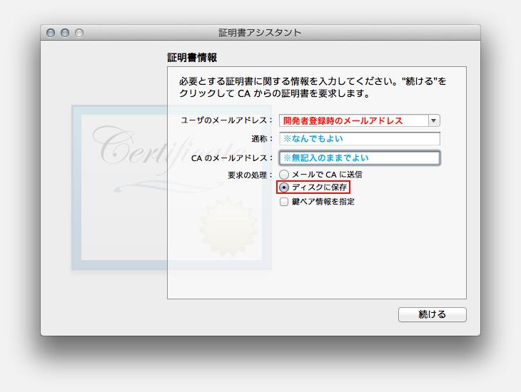 img_apple-developer-certificate-update2