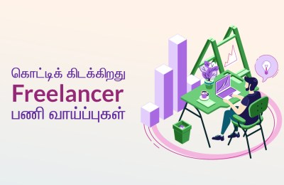 online jobs from home without investment in tamil