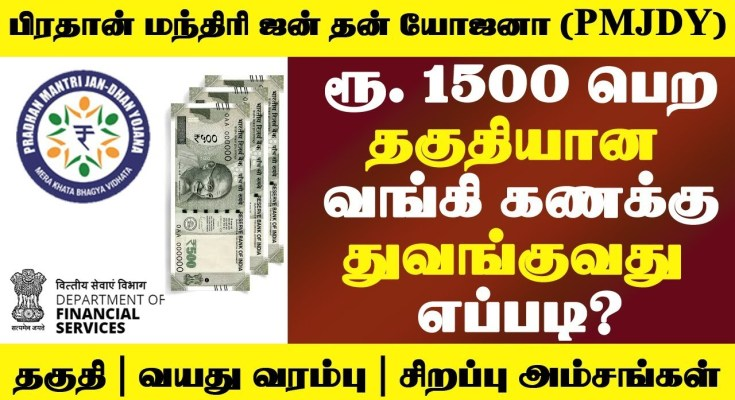 how to open jan dhan account in tamil