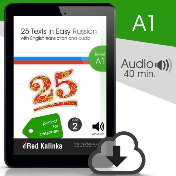 25 texts in easy Russian+audio: Level A1 - Book 2 (ebook)