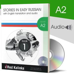 Russian stories with audio: Level A2 Book 1 (paper)