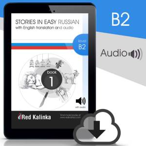 Russian stories with audio: Level B2 Book 1 (ebook)