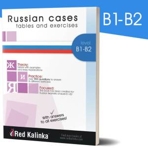 Russian cases (intermediate - advanced): tables and exercises. Level B1-B2 (paper)