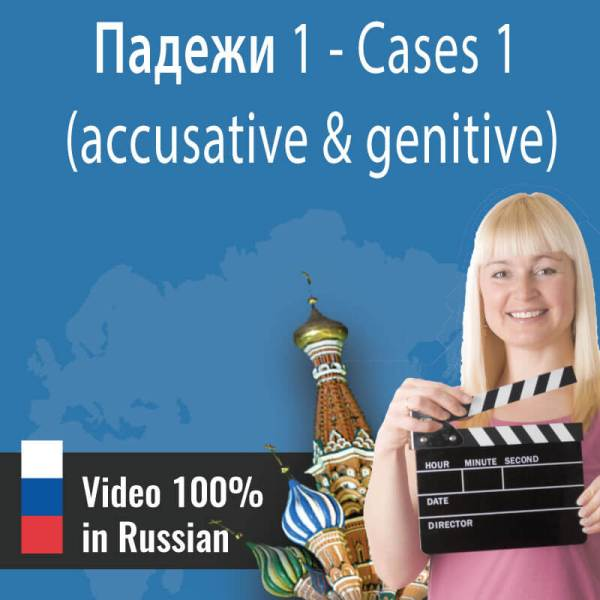 Intensive lesson in Russian: Cases I - Падежи I (Accusative and Genitive)