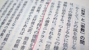 武田徹著『私たちはこうして「原発大国」を選んだ』