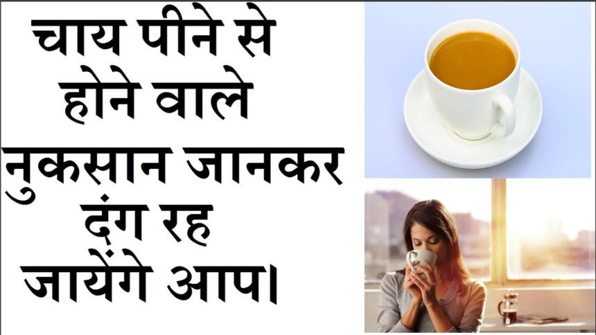 चाय , tea
