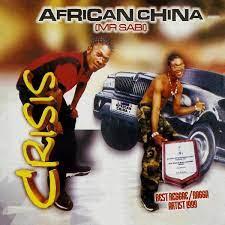 African China - Sweet Mama