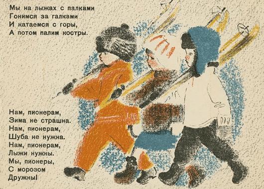 "1935 children's poem written by Aleksandr Vvedensky titled ""Zima Krugom"" (Winter All Around) (Source: University of Chicago Library)"
