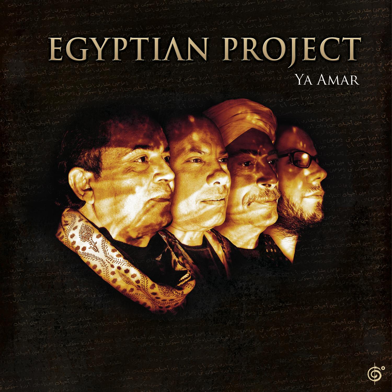 Ya Amar (cover artwork)