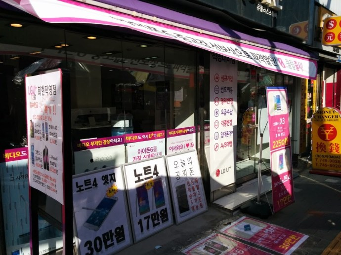 seoulwireless