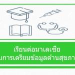 ็Health Information for study Malaysia