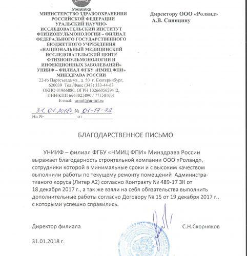 Благодарственное письмо УНИИФ ремонт больниц