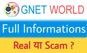 Gnet Ad World Full Plan