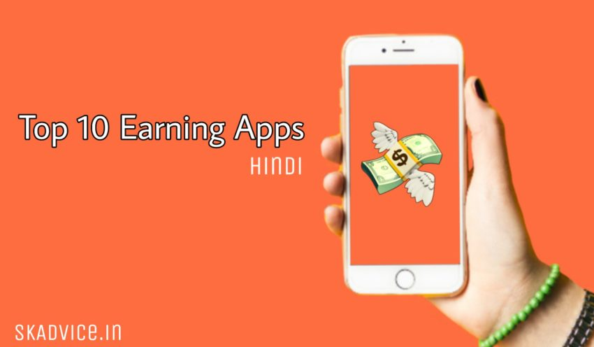 Top 10 Earning Apps list in Hindi