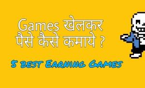 paisa kamane wala game