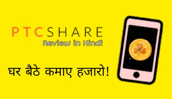 PTCShare Review in Hindi