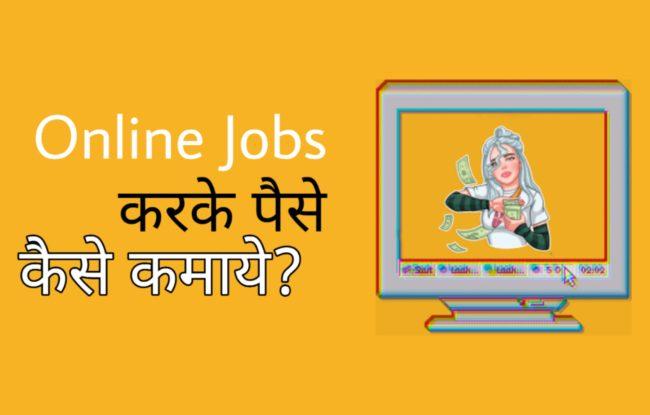 Online Job Kaise Kare aur paise kamaye