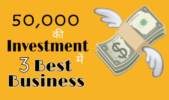 50000 ka business kam Investment wala business