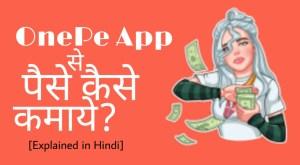 onepe app se paise kaise kamaye